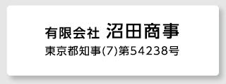 有限会社 沼田商事
