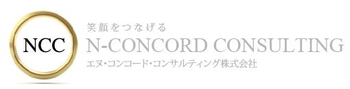 NCC エヌ・コンコード・コンサルティング株式会社