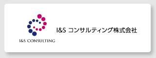 I&S コンサルティング株式会社