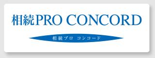 相続PRO CONCORD
